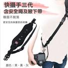 攝彩@快攝手三代 含安全繫繩腋下帶底板 彈力單肩減壓背帶 類CADEN QUICK STRAP 快槍手D型扣二次保護