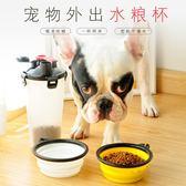 狗狗外出水壺折疊狗碗兩用水糧杯寵物隨行杯便攜式戶外喂食喂水器