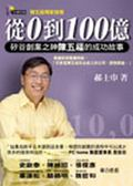 (二手書)從0到100億:矽谷創業之神陳五福的成功故事