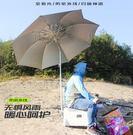 釣魚傘戶外防曬雨紫外線遮陽垂釣傘【步行者戶外生活館】