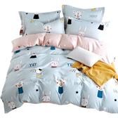 床上四件套網紅款床單被套磨毛雙人床上用品