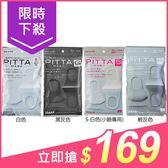 日本 PITTA MASK 可水洗口罩(3枚入) 4款可選【小三美日】$199