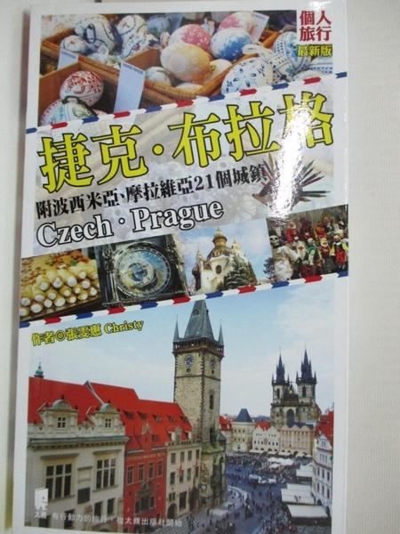 【書寶二手書T2/旅遊_AYB】捷克‧布拉格(最新版)(附波西米亞、摩拉維亞21個城鎮)_張雯惠