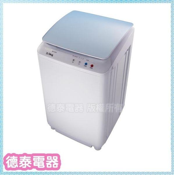 歌林 3.5KG 單槽 洗衣機【BW-35S01】【德泰電器】