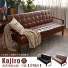 【班尼斯國際名床】~日本熱賣‧Kojiro超大御皇次郎‧三人可調式皮革【沙發床】