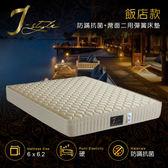 【J-style】飯店款防螨抗菌+蓆面二用彈簧床墊 雙人加大6x6.2尺