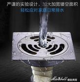 衛浴304不銹鋼地漏洗衣機衛生間地漏防蟲防臭地漏淋浴房地漏   蜜拉貝爾