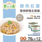 【SofyDOG】義士大廚豐味鮮燉主食罐-鯖魚紅薯70g(12件組) 貓餐包 罐頭 寵物鮮食