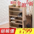 【悠室屋】日式鞋櫃書櫃 和風堆疊收納櫃 木紋-2入
