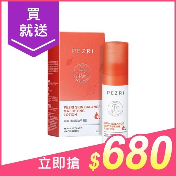 PEZRI 派翠 淨脂控油平衡乳(30ml)【小三美日】