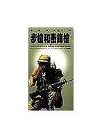 二手書博民逛書店《步槍和衝鋒槍--MODERN RIFLES AND SUB-MACHINE GUNS》 R2Y ISBN:9577083935