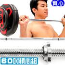 (包含鎖頭)60吋管徑2.5CM電鍍長槓心槓鈴桿啞鈴桿槓片桿長桿心.舉重量訓練.運動健身器材專賣店