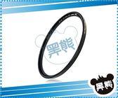 黑熊館 B+W 62mm XS-Pro MRC NANO UV-Haze 奈米鍍膜超薄保護鏡 UV保護鏡 XSP