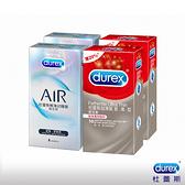 durex 杜蕾斯 AIR輕薄幻隱裝 保險套 衛生套 8入*2盒+超薄裝更薄型 保險套 衛生套 10入*2盒