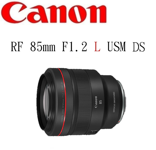 名揚數位 (分12/24期0利率) CANON RF 85mm f1.2 L USM DS 台灣佳能公司貨