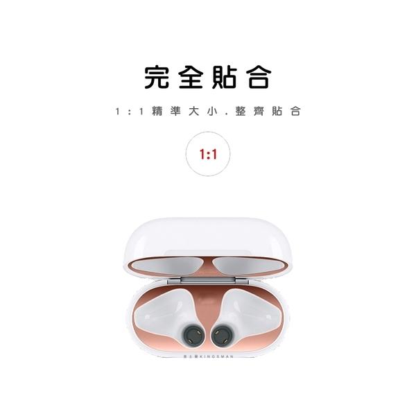 (金士曼) AirPods AirPods Pro 防塵貼 防塵貼片 金屬 防塵片 貼片 貼紙 蘋果耳機周邊