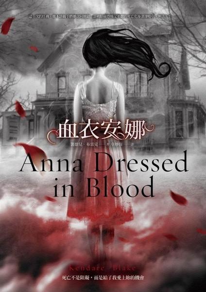 (二手書)血衣安娜