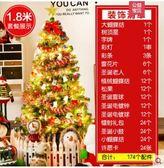 現貨 聖誕樹1.8米套餐節日裝飾品發光加密裝1.8大型豪華韓版CY  韓風物語