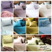 《60支紗》雙人加大床包枕套三件式【共11色】Magic colors 100%精梳棉-麗塔寢飾-