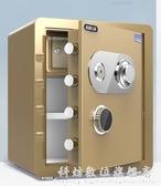 機械鎖保險櫃家用小型老式手動保險櫃25隱形帶鑰匙家用保險櫃箱 科炫數位