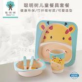 兒童餐具聰明樹兒童餐盤竹纖維餐具套裝嬰兒輔食飯碗卡通叉勺寶寶餐盤分格