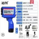 噴碼機 迪圖DT-S790手持式噴碼機打生產日期打碼機小型智慧激光打碼機 MKS韓菲兒