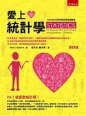 愛上統計學