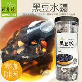 阿華師 黑豆水茶包 15gx30入/罐
