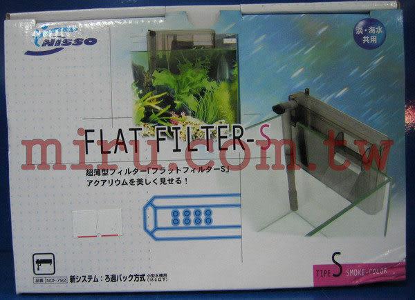 【西高地水族坊】日本原裝進口NISSO 高效率薄型外掛過濾器(S)銀色