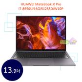 HUAWEI MateBook X Pro ◤0利率,送32G隨身碟+背包◢ 13.9吋筆電(i7版/16G/512SSD/W10P)