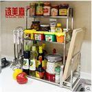 新貨到&詩美嘉廚房置物架不銹鋼調味架調料架三層廚房用品用具收納架層架