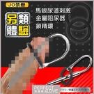 按摩棒 尿堵 自慰棒 情趣用品 買送潤滑液 JO禁戀‧馬眼尿道擴張刺激 金屬棒 阻尿器 B