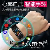 智慧手環 防水心率測血壓運動手錶oppo蘋果vivo小米2通用計步器男