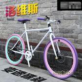 洛維斯變速死飛自行車男女式活飛單車公路雙碟剎實心胎成人學生「時尚彩虹屋」