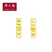 5GLOVE縷空心形黃金耳環 周大福 LIT系列