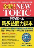 (二手書)我的第一本新多益聽力課本:全新!NEW TOEIC完整反映最新出題趨勢,初學..