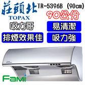 【fami】莊頭北 排除油煙機 斜背式 TR 5396C XL (90CM) 斜背式排油煙機(吸力哥)