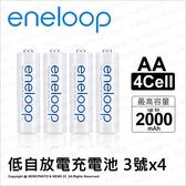 Panasonic eneloop 低自放電充電電池 3號4入 AA 最高2000mAh ★可刷卡★ 三洋 鎳氫充電池 薪創