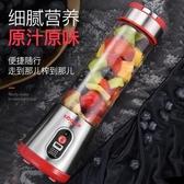 迷你榨汁杯 USB充電電動便攜式小型奶昔水果蔬隨身榨汁機  居家物語