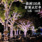 led燈 霓虹發光樹舞廳七彩條掛燈彩燈房間彩燈串掛樹上的led燈背景墻    居優佳品igo