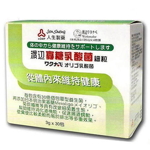 人生製藥渡邊寡糖乳酸菌細粒(3gX30包) ※添加日本明治果寡醣 【媽媽藥妝】