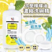 冷壓檸檬油 濃縮洗碗精 洗潔精 1000ml 瓶裝【櫻桃飾品】【30314】