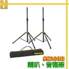 【非凡樂器】HERCULES / SS200B / 喇叭架/ 擴音器架 / Speaker Stand