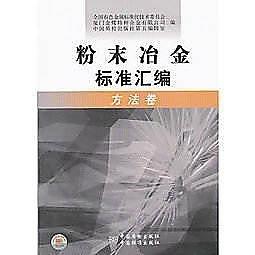 簡體書-十日到貨 R3Y【粉末冶金標準彙編 方法卷】 9787506664127 中國標準出版社 作者:全國