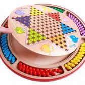 跳跳棋成人兒童飛行棋五子棋斗獸棋親子互動學生益智游戲棋類玩具【限時85折】