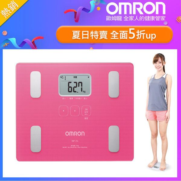 歐姆龍 HBF-216粉色體重體脂計(HBF-212升級版)
