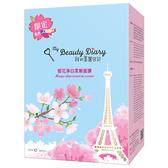 我的美麗日記櫻花淨白柔嫩面膜7入 【康是美】