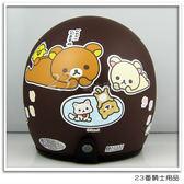 【KK 復古帽 拉拉熊 RK-7 平咖 安全帽 復古帽】內襯權可拆洗 、正版授權
