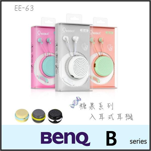 ☆糖果系列 EE-63 入耳式耳機麥克風/BENQ B50/B502/B505/B506