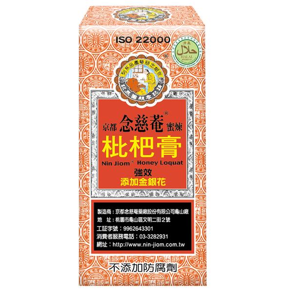 蜜煉枇杷膏(5包入/盒)【京都念慈菴】